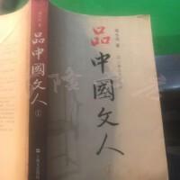 【二手旧书9成新】品中国文人1 /刘小川 上海文艺出版社ld