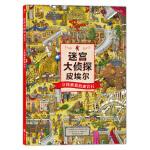 迷宫大侦探皮埃尔 寻找被盗的迷宫石 比威利在哪里更具挑战力的视觉发现游戏书 日本神垣博文 3-6岁儿童益智开发游戏冒险