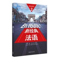 新经典法语(2)(学生用书)