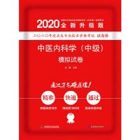 中医内科学(中级)模拟试卷 2020版