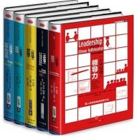 【正版书籍】一分钟经理人系列(全5册)精装/(美)布兰佳,(美)茨一分钟经理人系列是美国20余年来最畅销的职场管理常识