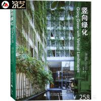 竖向绿化 墙体绿化 墙上花园垂直绿化 绿色节能环保建筑酒店办公住宅别墅公寓建筑墙体绿化设计书籍