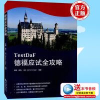 正版 德福应试全攻略TestDaf德福考试 出国留学德语考试指导 新编大学德语考试分析 mp3音频下载 孟翰滕�� 德马