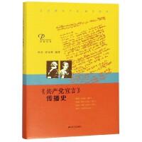 江苏人民:《共产党宣言》传播史(精装)