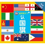 认国旗(全彩印刷)