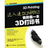 我的第一本3D打印书