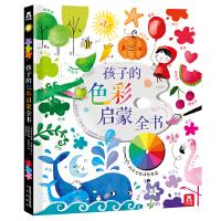 孩子的色彩启蒙全书