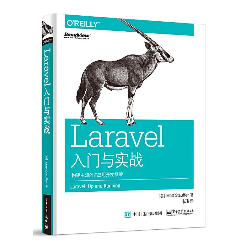 Laravel入门与实战:构建主流PHP应用开发框架