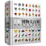 DK博物大百科――自然界的视觉盛宴