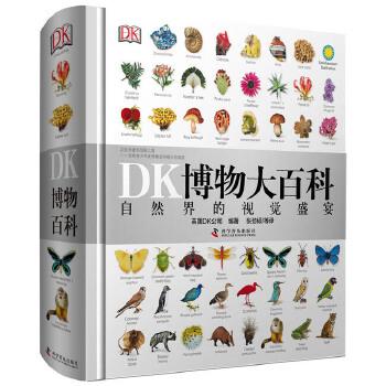 DK博物大百科——自然界的视觉盛宴 一场关于地球自然历史无与伦比的视觉盛宴