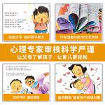 幼儿情绪管理心灵成长绘本 全10册 3-6岁幼儿园宝宝启蒙早教情绪管理与性格培养亲子共读睡前故事书