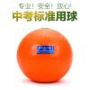中考充气实心球2kg1公斤铅球正品训练体育用品中小学生专用橡胶球