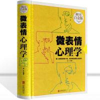 微表情心理学(全彩白金版)(16开大雅精装)