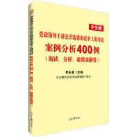 中公教育2018党政领导干部公开选拔和竞争上岗考试:案例分析400例