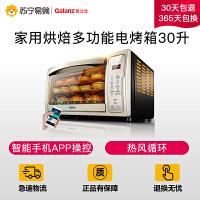 【苏宁易购】Galanz/格兰仕 iK2(TM) 智能烤箱家用烘焙多功能电烤箱30升大容量