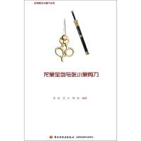 【正版现货】龙泉宝剑与张小泉剪刀 张峻,石头,殷锐 9787518409556 中国轻工业出版社