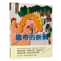 皇帝的新装-遇见世界上美的童话-手绘版 [韩] 宋俊植,汉斯・克里斯蒂安・安徒生 9787568224956