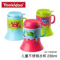 Yookidoo海洋餐具大口径水杯 304不锈钢防烫喇叭水杯学饮杯可拆卸