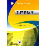 [二手旧书9成新]工程地质学,王贵荣,机械工业出版社, 9787111270805