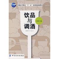 饮品与调酒 李祥睿 9787506447058 中国纺织出版社
