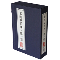 老碑帖系列(第一集 全16册 盒装)