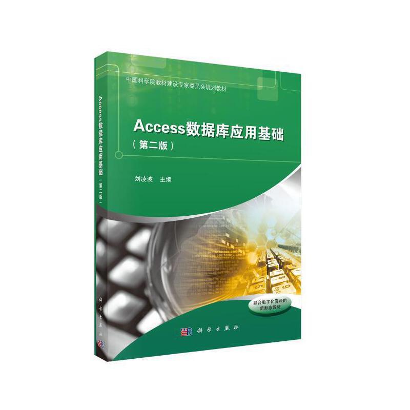 Access数据库应用基础(第二版)