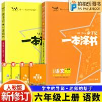 一本涂书小学语数六年级上册人教版2021秋新版亲子记(语文预售数学现货)