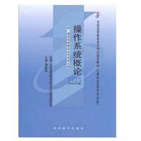 【正版】自考教材 自考 02323 操作系统概论 2005年版 谭耀铭 经济科学出版社 自考指定书籍