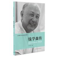 钱学森传 叶永烈 9787515329321 中国青年出版社[爱知图书专营店]