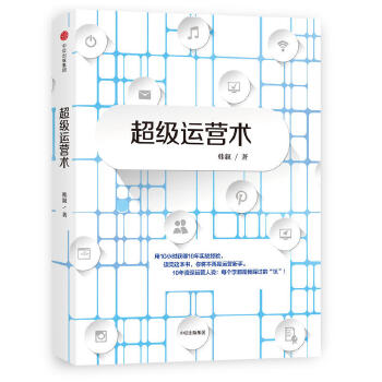 超级运营术  韩叙 著  中信出版社 正版包邮限时抢购
