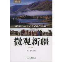 微观新疆(汉英版) 左锋 主编 商务印书馆