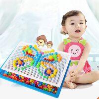 296粒蘑菇钉丁组合拼插板 儿童益智玩具宝宝智力玩具男孩女孩拼图3-6岁