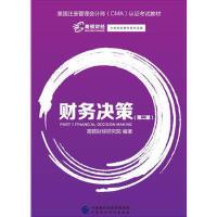 【正版二手书9成新左右】财务决策(第二版 高顿财经研究院 中国财政经济出版社一