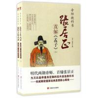 张居正直解 孟子 全2册 内容翔实 深入浅出 通俗易懂 对历代王朝兴衰的总结 对重大历史教训的独特见