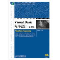 """Visual Basic程序设计(第4版)(""""十二五""""职业教育国家规划教材 经全国职业教育教材审 吴昌平 978711"""