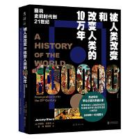 联合天畅:被人类改变和改变人类的10万年:图说史前时代到21世纪
