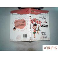 【二手旧书8成新】烦恼就像巧克力系列:笑容女王的小秘密封面有笔迹