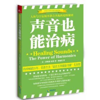 声音也能治病:人体与宇宙频率谐音共振的伟大秘密