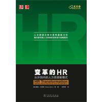 变革的HR:从外到内的人力资源新模式 (揭示新时期人力资源者如何进行战略重构)