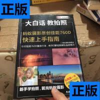 【二手旧书9成新】佳能EOS 760D 数码单反摄影完全指南 /蚂蚁摄影