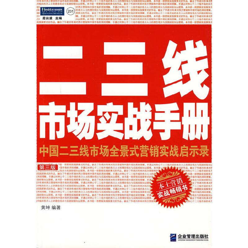 二三线市场实战手册:中国二三线市场全景式营销实战启示录(第三版) (向宝洁、娃哈哈等学习决胜二三线市场;派力中国营销实践代表作系列,与《中国式营销》《营销红皮书》同类题材)