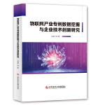 物联网产业专利数据挖掘与企业技术创新研究