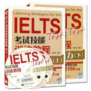 黑眼睛 IELTS考试技能训练教程-听力(*修订 光盘版)(平装)上下册 共2本 第5版 雅思听力教程
