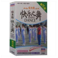 原装正版 佳木斯健身操光盘 快乐之舞 第11套 中老年广场舞教学视频碟片2DVD