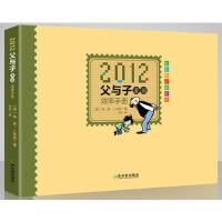 【二手书8成新】2012父与子漫画效率手册 (德)埃・奥・卜劳恩 哈尔滨出版社