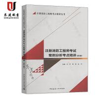 注册消防工程师考点精讲丛书:注册消防工程师考试案例分析考点精讲(第2版)