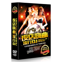 正版汽车载dvd光碟片流行音乐劲爆dj重低音 高清MV视频夜店嗨舞曲