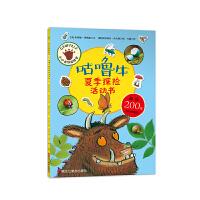 小小自然探险家:咕噜牛夏季探险活动书