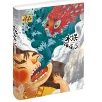 【全新正版T】 汤汤奇幻童年故事本:水妖喀喀莎