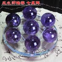 天然紫水晶球紫水晶七星阵摆件 聚宝盆招财原石紫水晶球 底座直径25厘米 中10厘米边7厘米